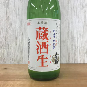 土佐鶴 しぼりたて新酒 氷点下生貯蔵  蔵酒生(くらざけなま)