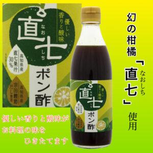 旭フレッシュ 高知県産 七直ポン酢