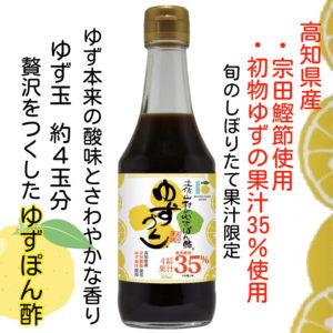 旭フレッシュ 土佐山村のゆずづくし ゆず果汁35%