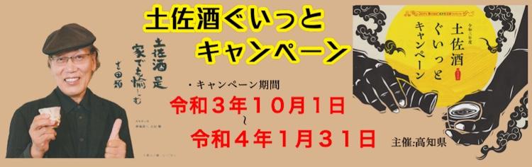 高知県 主催 土佐酒ぐいっとキャンペーン